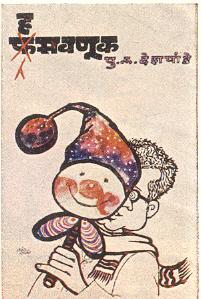 पु.ल. देशपांडे ह्यांच्या 'हसवणूक' (१९६८ ह्या विनोदी) लेखसंग्रहाचे मुखपृष्ठ, चित्रकार--वसंत सरवटे.