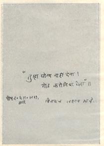 'महाराष्ट्र सारस्वत' कार वि.ल.भावे ह्यांचे हस्ताक्षर.